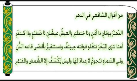الامام الشافعي Light Words Quotes Words