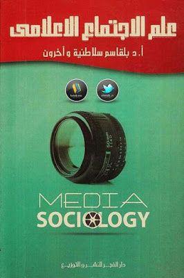 علم الإجتماع الإعلامي بلقاسم سلاطنية وآخرون إضغط هنا لتحميل الكتاب علم الاجتماع فكر Books Blog Posts Post