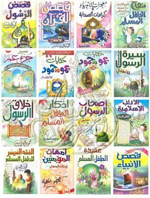 تحميل الموسوعة الذهبية للطفل المسلم محمود المصرى Pdf Cards Books Ebook