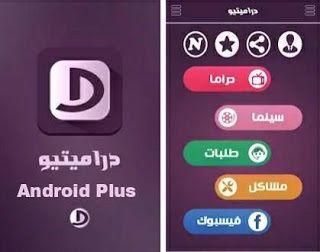 تحميل دراميتيو افضل تطبيق لمشاهدة الافلام والمسلسلات العربية والاجنبية المترجمة والمدبلجة بجودة عالية مجانا للاندرويد اندرويد بلص Android Apps App Android