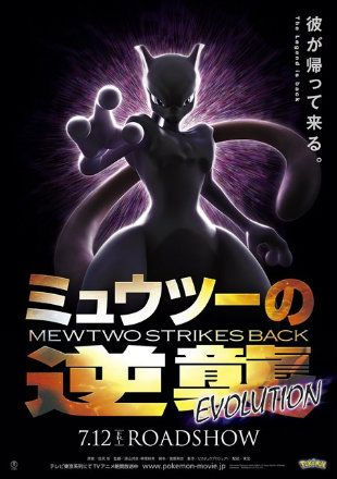 Pokemon Mewtwo Strikes Back Evolution 2020 Complete S01 Brrip 720p Dual Audio In Hindi English In 2020 With Images Mewtwo Strikes Back Pokemon Movies Mewtwo