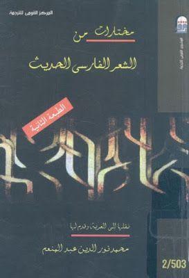 مختارات من الشعر الفارسي الحديث مجموعة شعراء Pdf Arabic Books Books To Read Literature