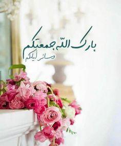 جمعة مباركة جمعة مباركة دعاء ليلة الجمعة ادعية متحركة يوم الجمعه سورة الكهف صور يوم الجمعة صور جمعة Islamic Wallpaper Islamic Art Calligraphy Diy Crafts Hacks