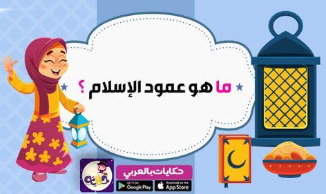 مسابقات رمضانية بالعربي نتعلم In 2021 App App Store