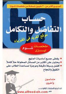 تحميل كتاب التفاضل والتكامل Pdf ملخصات شوم إيزي عربي Math Books Calculus Math Formulas