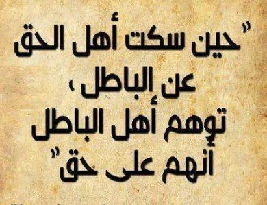 حكم عن الحق امثال وحكم عن قول الحق Arabic Words Arabic Quotes Quotes