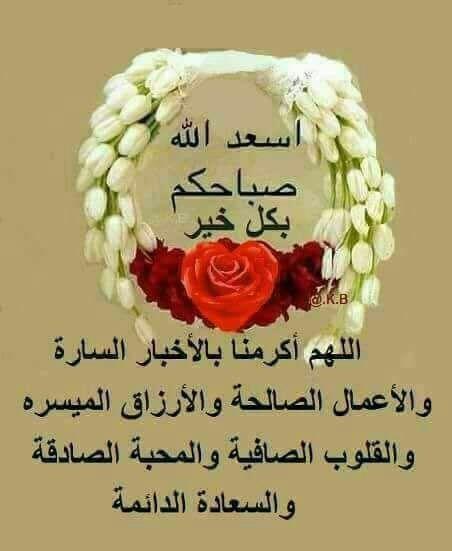 Pin By Hana On صباح الخير ومساء الخير Morning Greeting Morning Greetings Quotes Good Morning Wishes