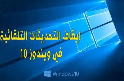 الحل النهائي لـ ايقاف تحديثات ويندوز 10 المستمرة Windows 10 Windows 10 Things