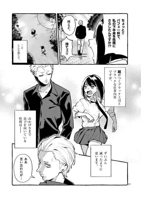 えろき Eroki Eroki Trick さんの漫画 57作目 ツイコミ 仮 漫画 マンガ 単行本