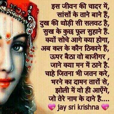 God Shayari Images HD