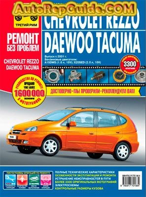 Download Free Chevrolet Rezzo Daewoo Tacuma 2001 Repair Manual Image By Autorepguide Com Chevrolet Daewoo Repair Manuals