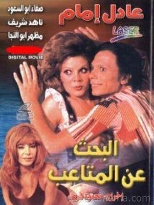 البحث عن المتاعب عادل امام وصفاء ابو السعود Film Movie Posters Poster