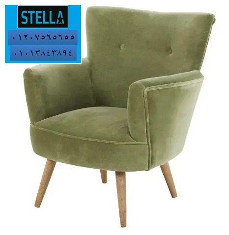كرسي فوتيه شركة ستيلا للاثاث افضل سعر كراسى فوتيه يمكنك التواصل معنا علي الواتساب اضغط هنا Armchair Chair Wingback Chair