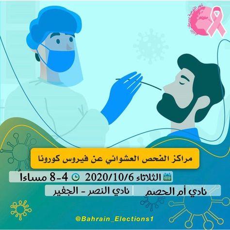 فحص كورونا العشوايي وحدات الفحص المتنقل الثلاثاء 6 اكتوبر 2020م الفترة المسائية فقط من الساعة 4 إلى 8 مساء لحين نفاذ عينات الفحص Memes Bahrain Family Guy
