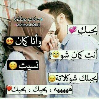 جيعانة Wonder Quotes Love Words Arabic Love Quotes