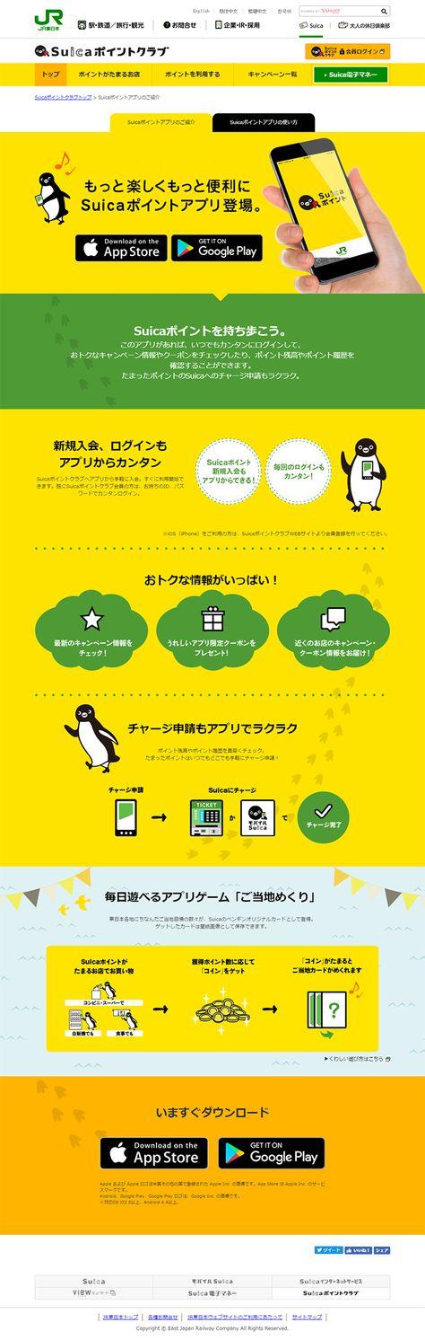 JR東日本様の「Suicaポイントクラブ」のランディングページ(LP)かっこいい系|インターネットサービス
