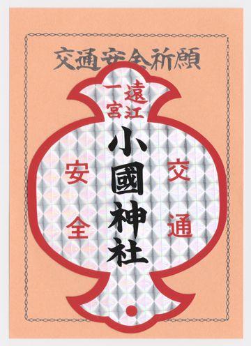静岡 遠江国の一之宮 小國神社 http://www.okunijinja.or.jp