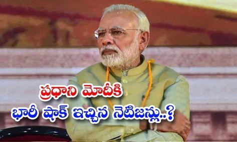 ప్రధాని మోదీకి భారీ షాక్ ఇచ్చిన నెటిజన్లు..? - Netizens Shock To Prime Minister Narendra Modi Telugu #Birthday #Coronavirus #IndiaFinancial #modi #ModiBirthday #NarendraModi #Netizens #SocialMedia #Twitter #UnEmployement #Telugu #TeluguPolitical #TRS #Telangana #YSRC #AndhraPradesh #TDP #తెలుగు