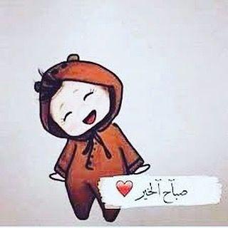 صباح الخير Good Morning Arabic Good Morning My Love Morning Greetings Quotes