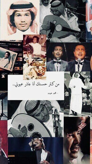 محمد عبدة H G Love Smile Quotes Love Quotes Wallpaper Cover Photo Quotes