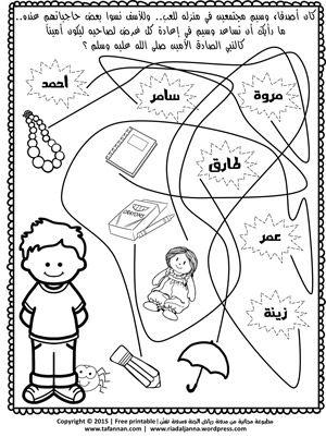 من مدونة تفن ن ومدونة رياض الجنة أوراق عمل صيغت ون سقت بحب واهتمام لتقدم لأطفالنا قصة الهجرة النبوية الشريفة مع Islamic Kids Activities Islam For Kids Blog