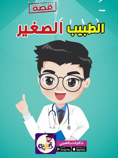 قصص اطفال قبل النوم مكتوبة قصص خيالية مكتوبة بالعربي نتعلم Arabic Kids Kids Story Books Kids Education
