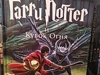 Garri Potter I Kubok Ognya Comic Book Cover Comic Books Book Cover