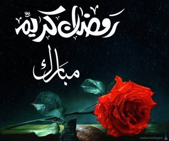 New Ramadan 2018 Wallpapers HD Download Free, 3d Ramadan Kareem