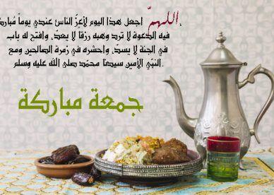 صور دعاء عن يوم الجمعة عالم الصور Beautiful Morning Morning Images Mubarak Images
