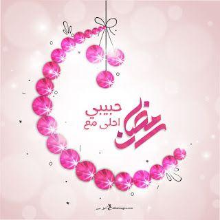 رمزيات رمضان 2021 احلى رمزيات عن شهر رمضان Islam For Kids Ramadan Birthday