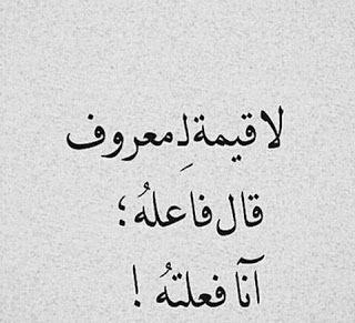 اجمل الصور فيها كلام جميل صور وكلمات روعه وحكم جميله عن الحياه Wisdom Quotes Quran Quotes Love Badass Quotes For Guys