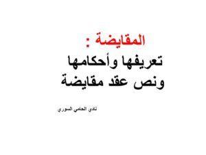 المقايضة تعريفها وأحكامها ونص عقد مقايضة Arabic Calligraphy Calligraphy