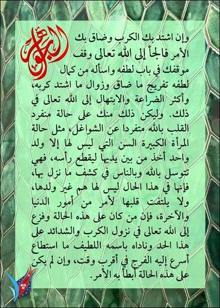 جواهر المعاني اللجوء إلى الله تعالى Periodic Table Islam