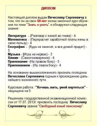 Scenarij Yubileya 60 Let Muzhchine S Izobrazheniyami Scenarij Dnya
