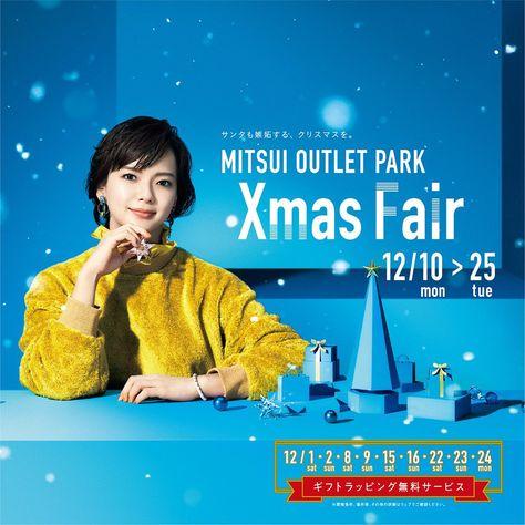 12/10(月)~12/25(火)の期間中、「Xmas Fair」を開催します✨  三井アウトレットパーク(@mitsuioutlet)さん | Twitter