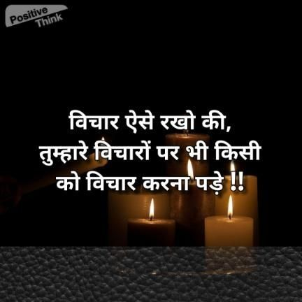 Positive Thinking Quotes In Hindi Motivational
