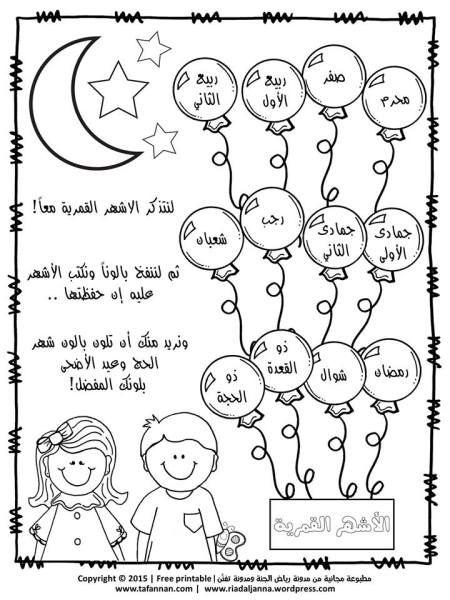 هدية عيد الأضحى والحج لأطفال رياض الجنة Islamic Kids Activities Muslim Kids Crafts Muslim Kids Activities
