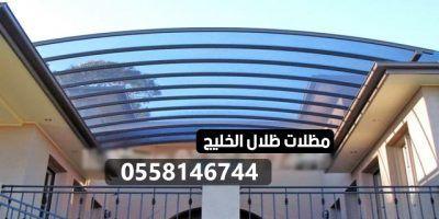 صور افضل مظلات للسطح بالرياض 0558146744 افكار تزيين اسعار تركيب مظلات برجولات الاسطح المنازل بالرياض