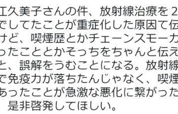 ステージ 岡江久美子 乳がん