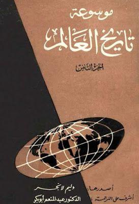 موسوعة تاريخ العالم ويليام لانجر Pdf Pdf Books Pdf Books Download Book Worms