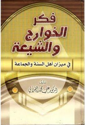 فكر الخوارج والشيعة فى ميزان أهل السنة والجماعة على محمد الصلابى Pdf Books Free Download Pdf Pdf Books Download Pdf Books