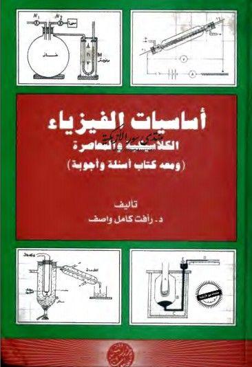 كتاب أساسيات الفيزياء الكلاسيكية والمعاصرة Physics Books Arabic Books Physics