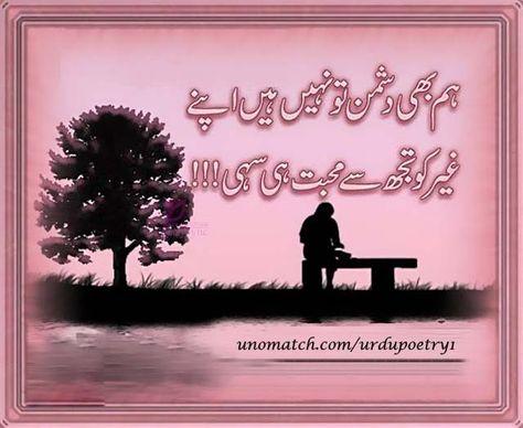 24 best Urdu Poetry images on Pinterest | Urdu poetry, Feelings ...