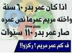 فوازير محلولة للأذكياء وفوازير مضحكة للأطفال موقع مصري Ads Ios Messenger
