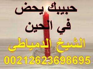 بسم الله الرحمن الرحيم البخور لبان ذكر يكتب هذا الطلسم ويدفن في