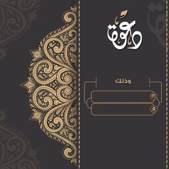 اللهم بارك لهما وبارك عليهما Wedding Logo Design Eid Card Designs Digital Wedding Invitations Design