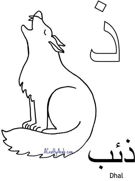 Arabic Coloring Page Dhal Is For Dhi B Printable Arabic