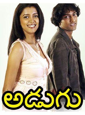 Adugu 2009 Telugu In Hd Einthusan No Subtitles Telugu Movies Online Telugu Movies Full Movies