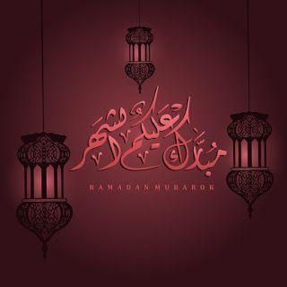 Pin On صور رمضان كريم