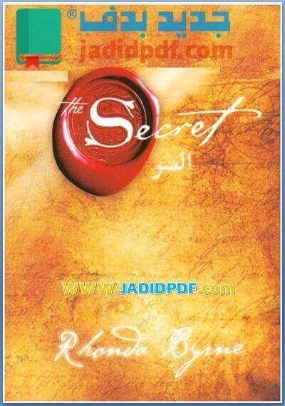 تحميل كتاب السر Pdf روندا بايرن نسخة مخضة برابط مباشر The Secret Rhonda Byrne Secret Rhonda Byrne